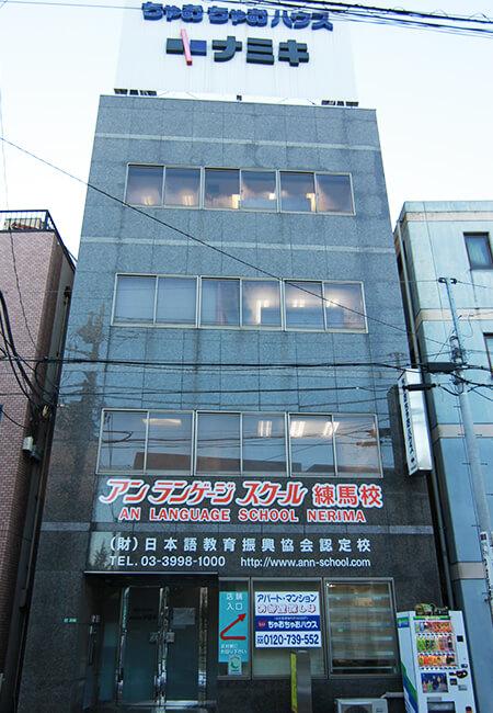 Ảnh trường An Language School